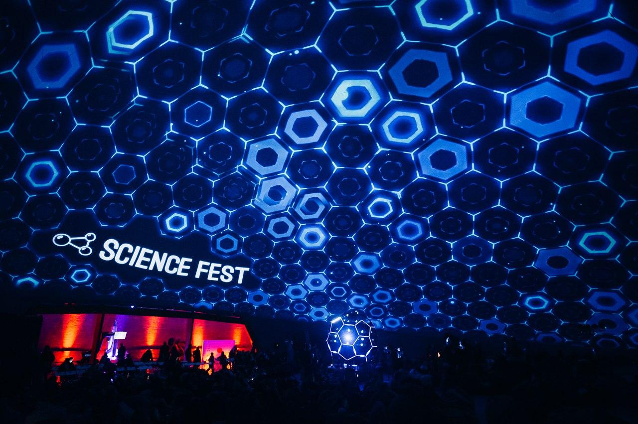 Фестиваль науки и новейших технологий — Science Fest
