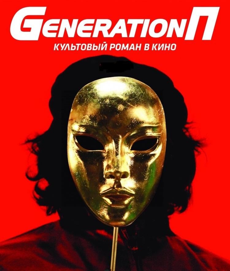"""""""Generation П"""" — просмотр и обсуждение в рамках Киноклуба """"Эксперимент"""""""