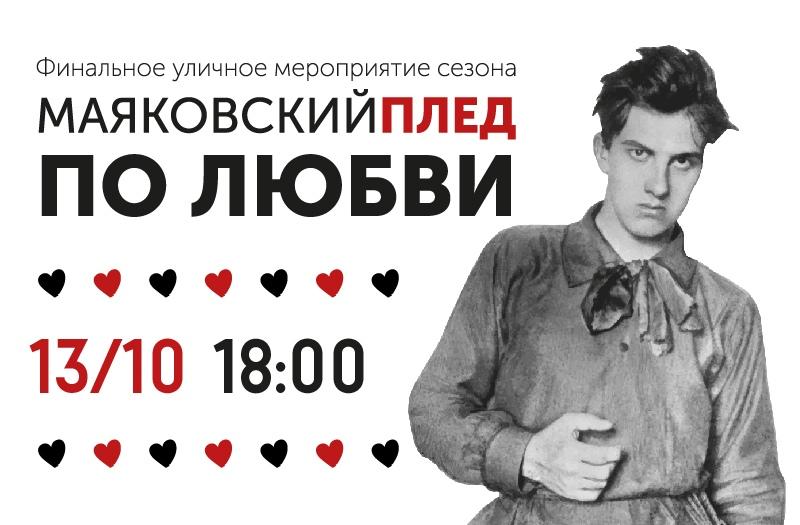 """Уличный праздник """"По любви"""" во дворе Библиотеки им. В. В. Маяковского"""