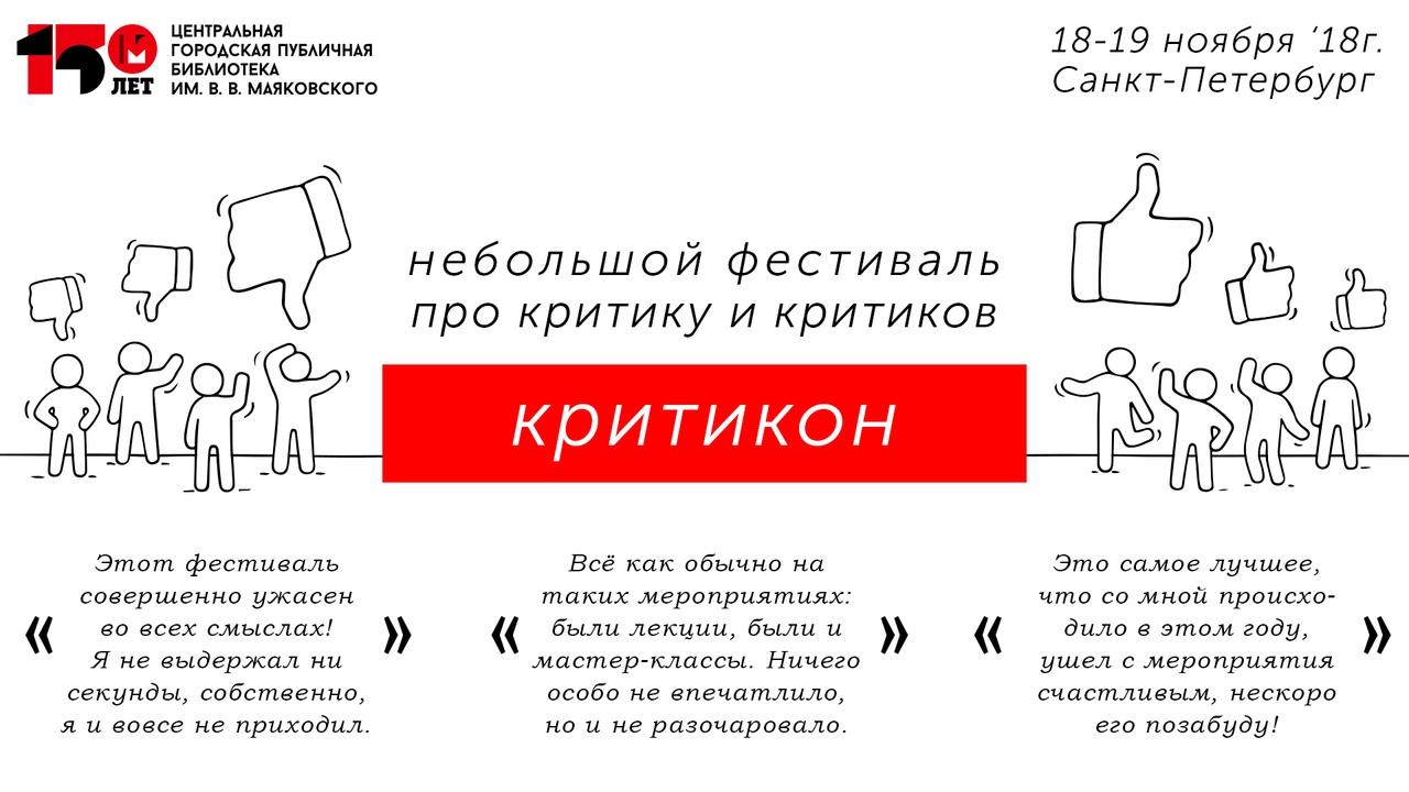 """""""Критикон"""" — фест про критику: в Библиотеке им. В. В. Маяковского"""