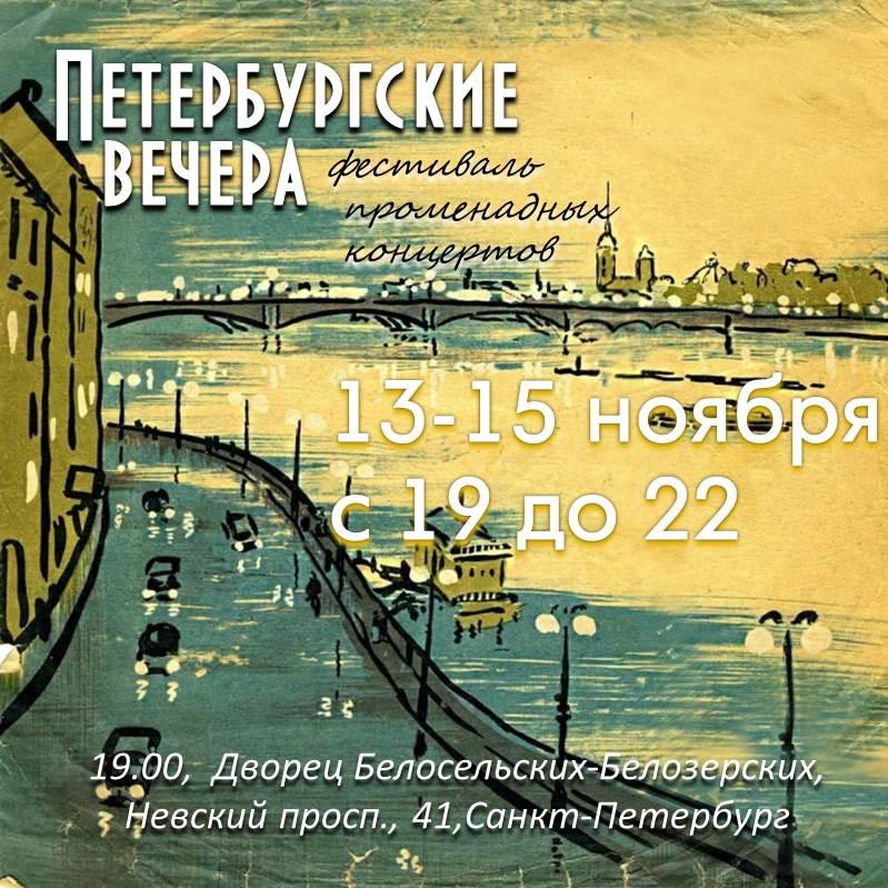 """Фестиваль """"Петербургские вечера"""" во дворце Белосельских-Белозерских"""