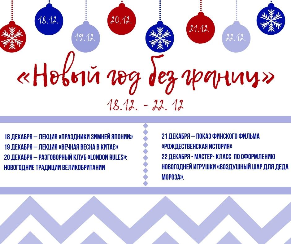 """Фестиваль """"Новый год без границ"""""""