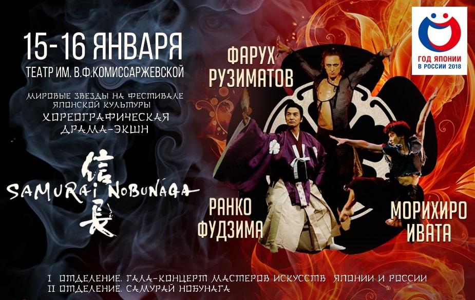 """Самурай Нобунага"" исторический балет"