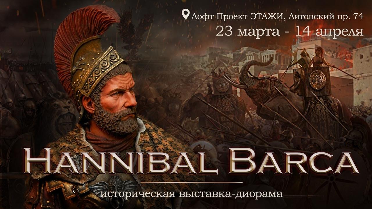 """Диорама """"Ганнибал Барка"""" — историческая выставка миниатюр в Санкт-Петербурге"""