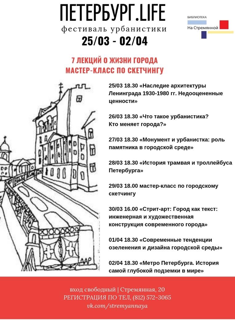 """Фестиваль урбанистики """"Петербург. LIFE"""""""