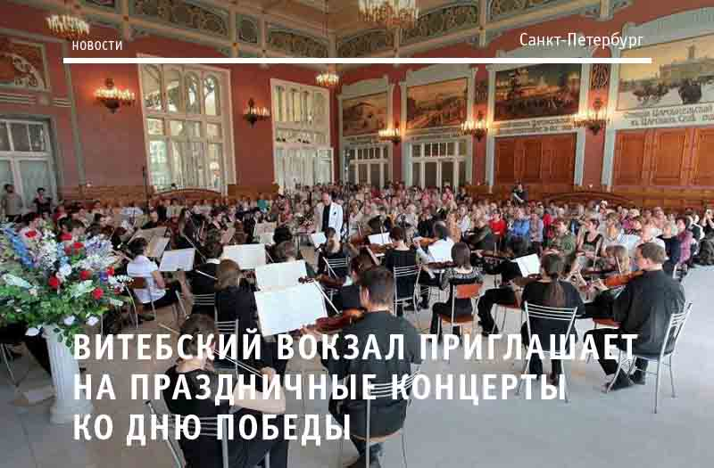 Концерты ко Дню Победы — в Картинном зале Витебского вокзала в Петербурге (0+)