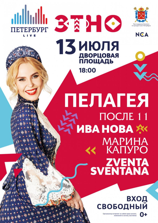 """Петербург live — 2019"" в самом центре Петербурга. Фото: nevnov.ru"