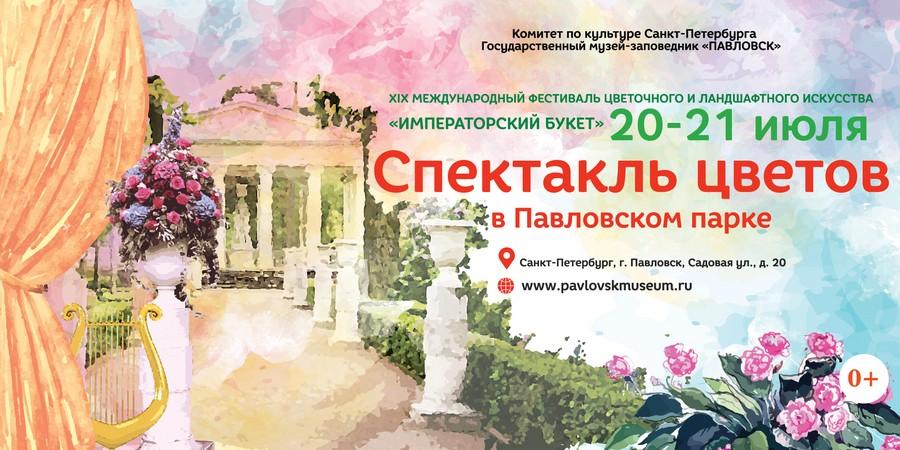 """XIX фестиваль цветочного и ландшафтного искусства """"Императорский букет"""" (0+)"""