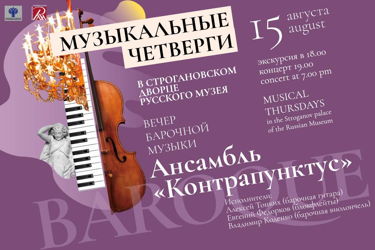 Концерт барочной музыки на исторических инструментах — в Строгановском дворце