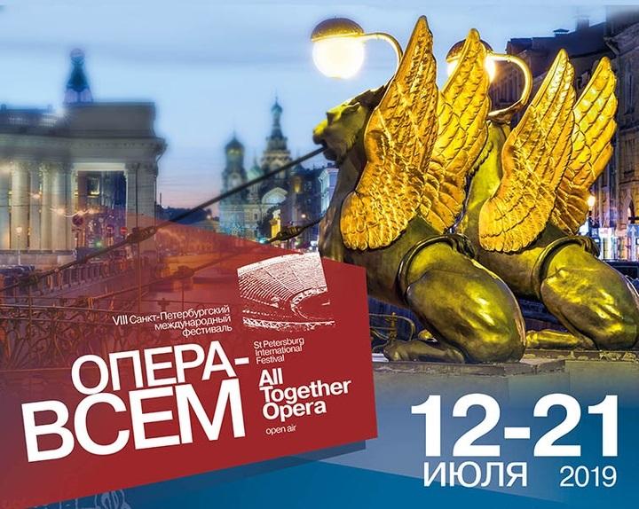 """VIII Санкт-Петербургский фестиваль """"Опера-Всем 2019"""" — бесплатные open-air концерты"""