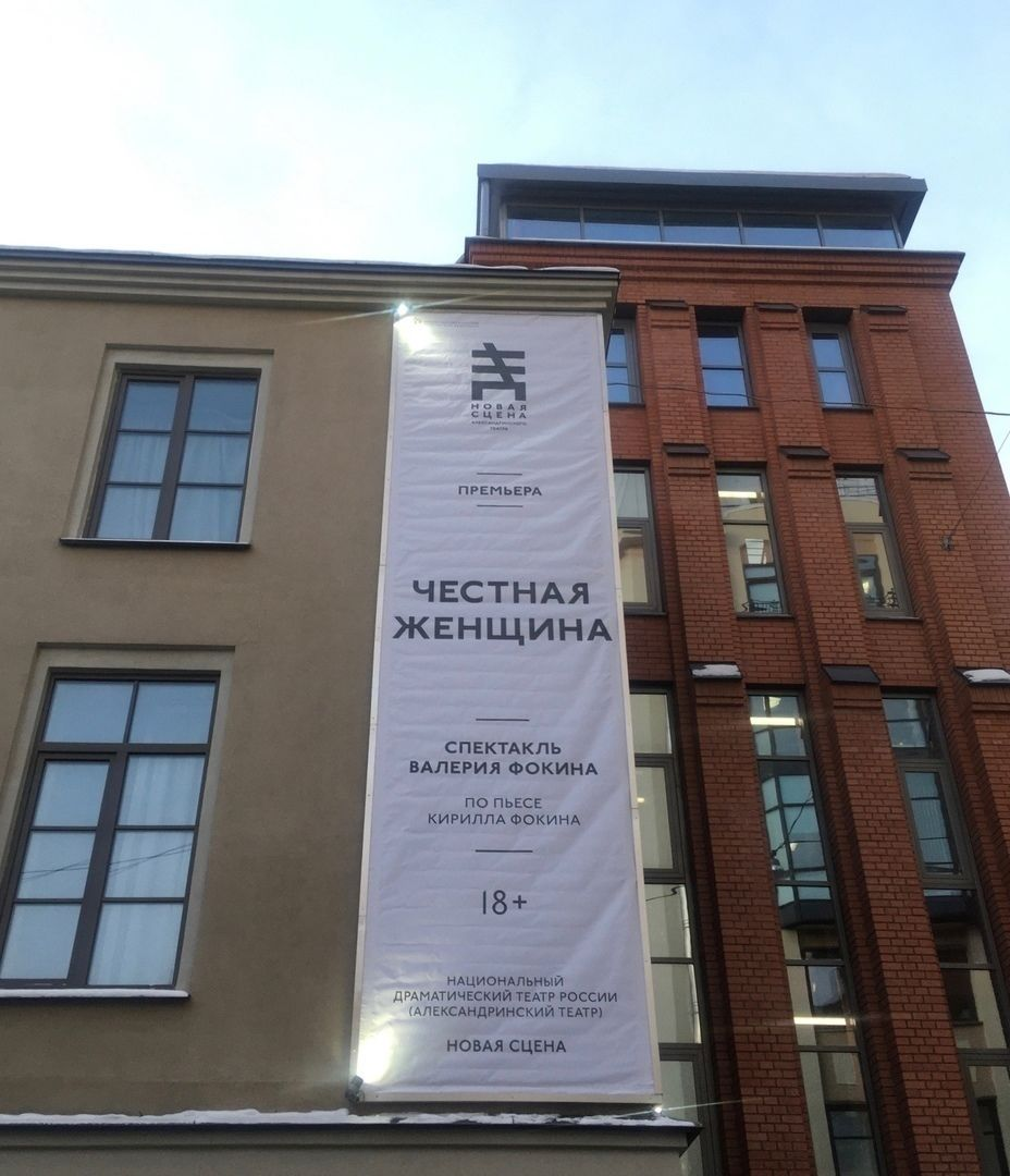 Фото: vk.com/alexandrinskytheater