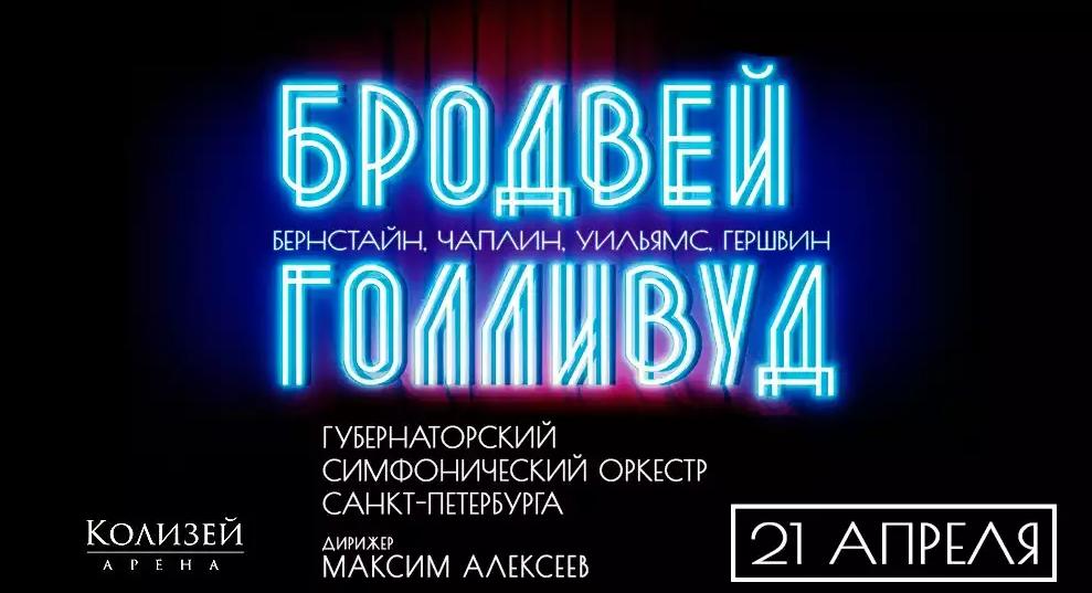 Концерт Губернаторского симфонического оркестра Петербурга