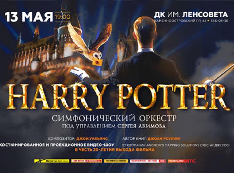 """Концертная программа """"Гарри Поттер. Симфонический саундтрек"""""""