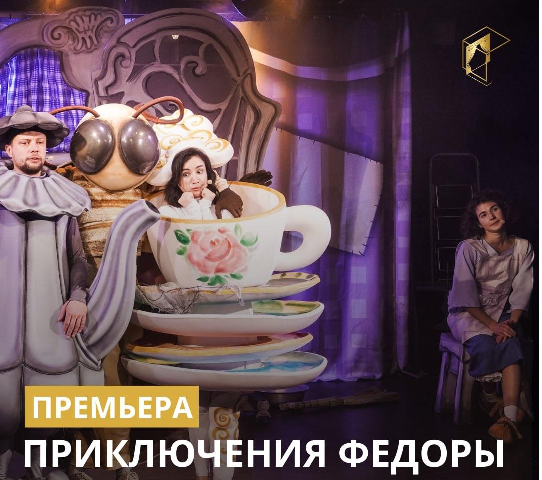 """""""Приключение Федоры"""" - детский музыкальный спектакль (0+)"""