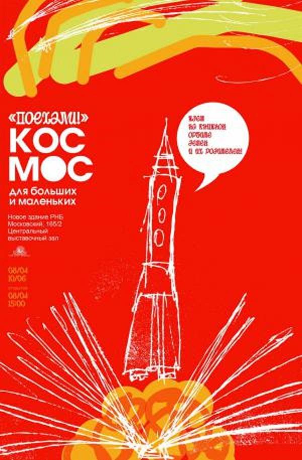"""Выставка """"Поехали!"""": космос для больших и маленьких"""" к 60-летию полёта Ю. Гагарина"""