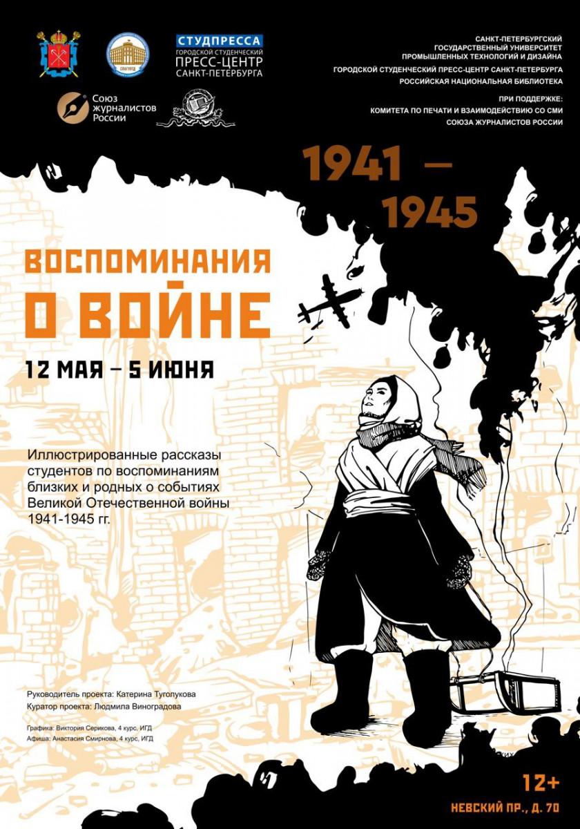 """Выставка-конкурс творческих дизайн-проектов """"Воспоминания о войне"""""""