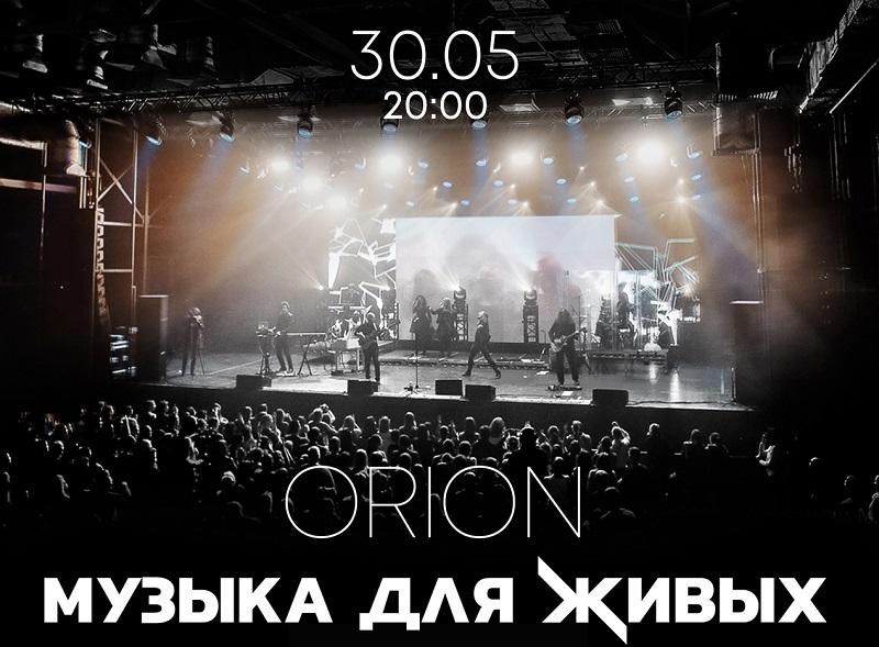 ОRION https://vk.com/orion.show