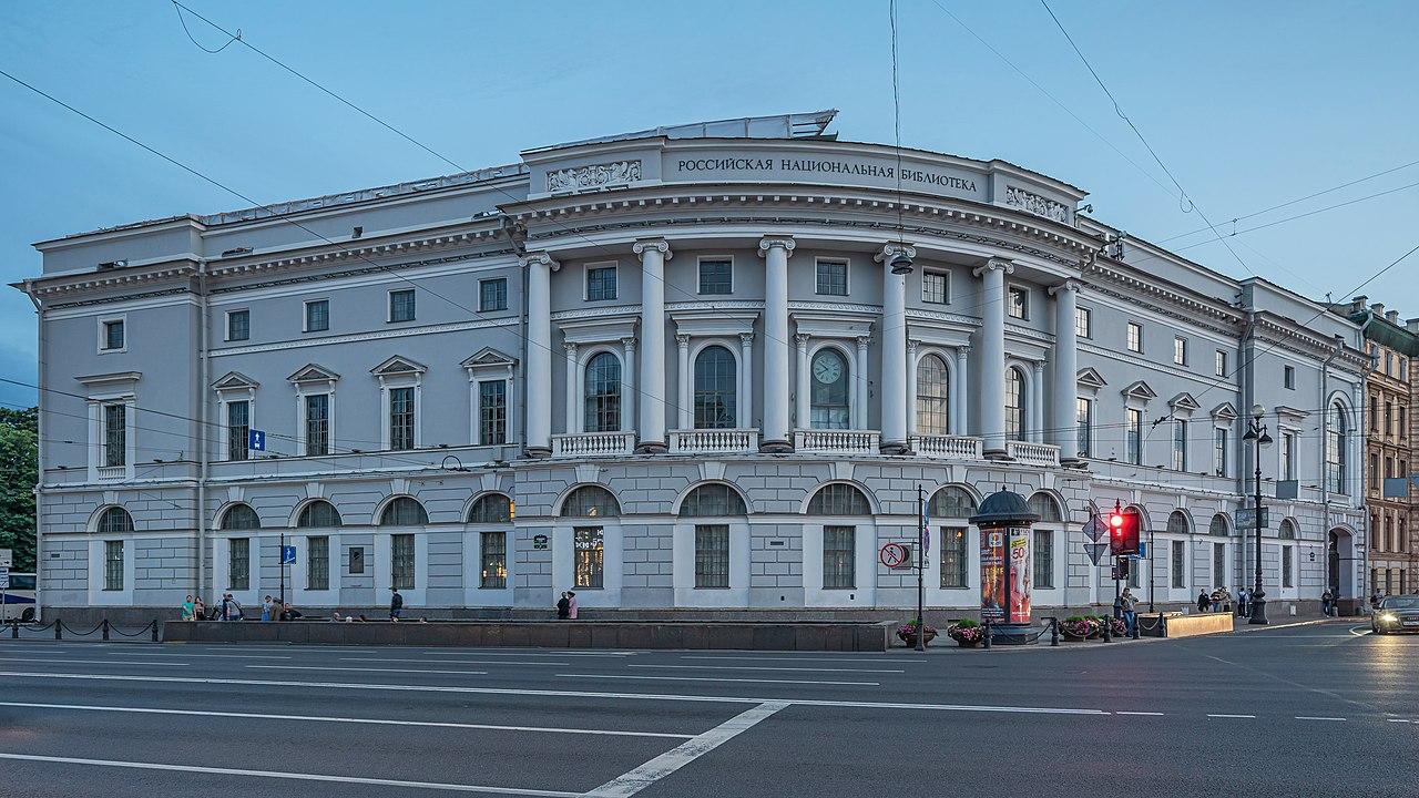 РНБ https://ru.wikipedia.org/wiki