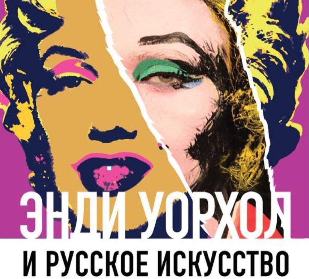 Выставка «Энди Уорхол и русское искусство». Фото: https://www.instagram.com/warholart.ru/