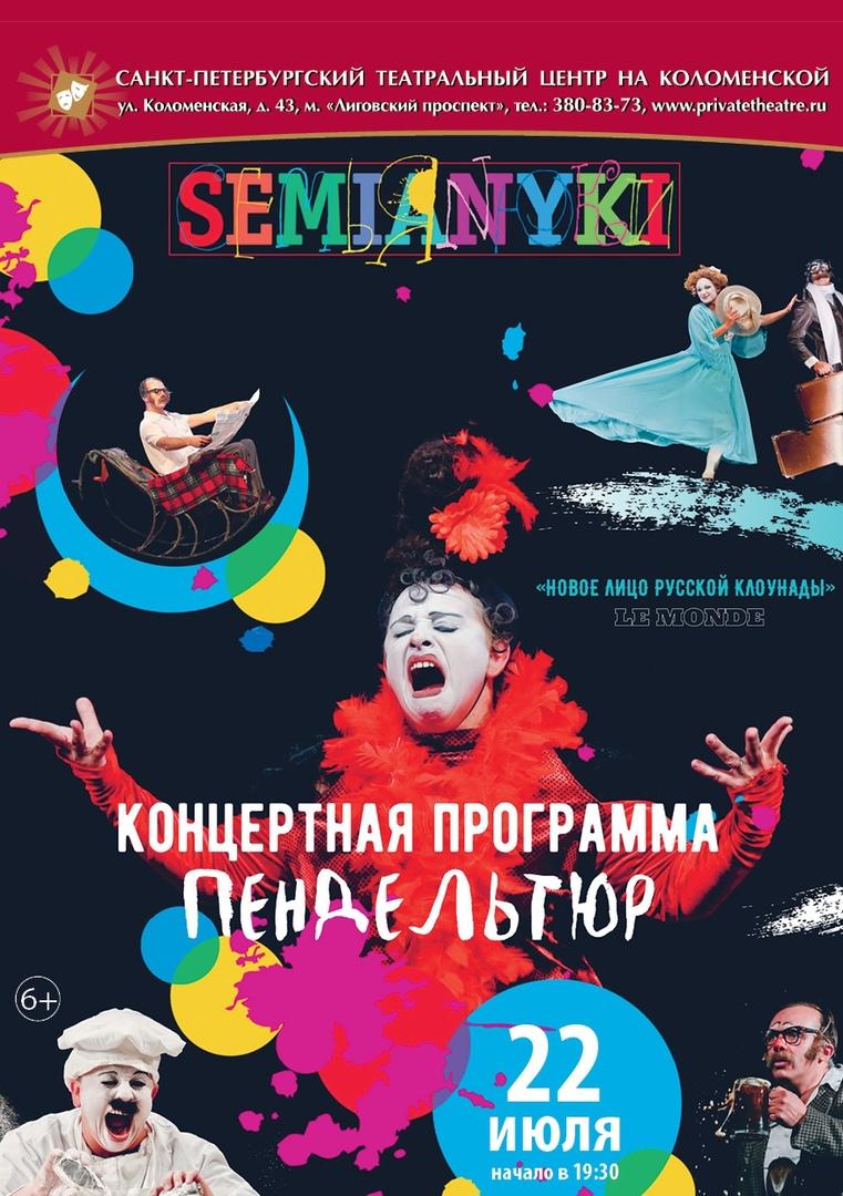 Концертная программа театра «Семьянюки» - «Пендельтюр». Фото: Театр на Коломенской