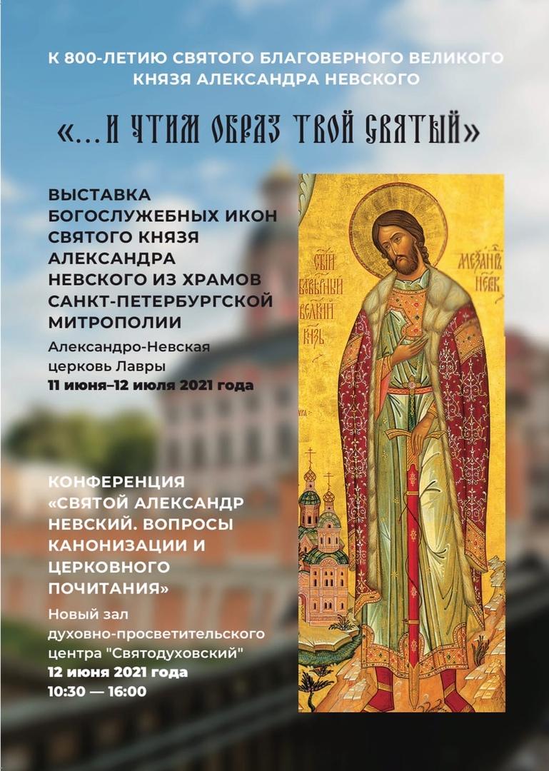 Выставка «…И чтим образ твой святый»