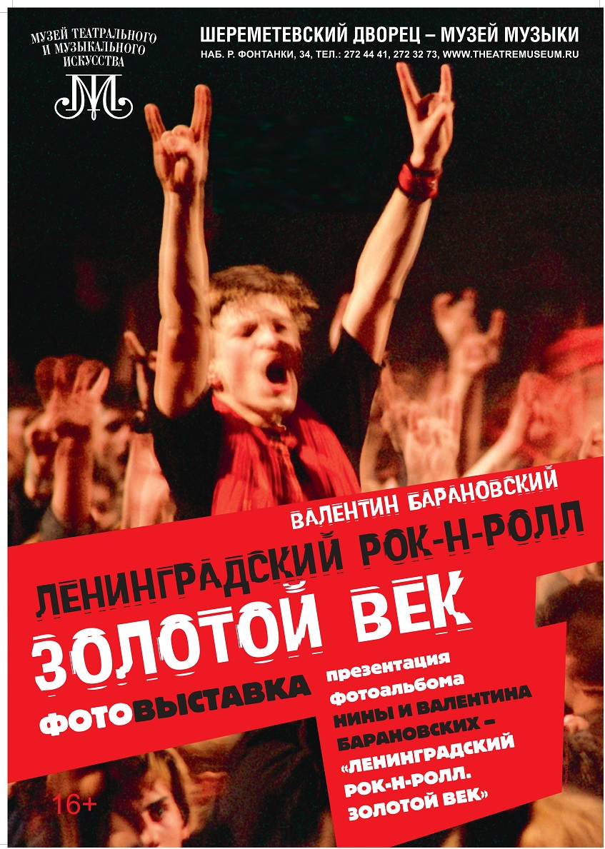 Выставка «Ленинградский рок-н-ролл. Золотой век» в Шереметевском дворце
