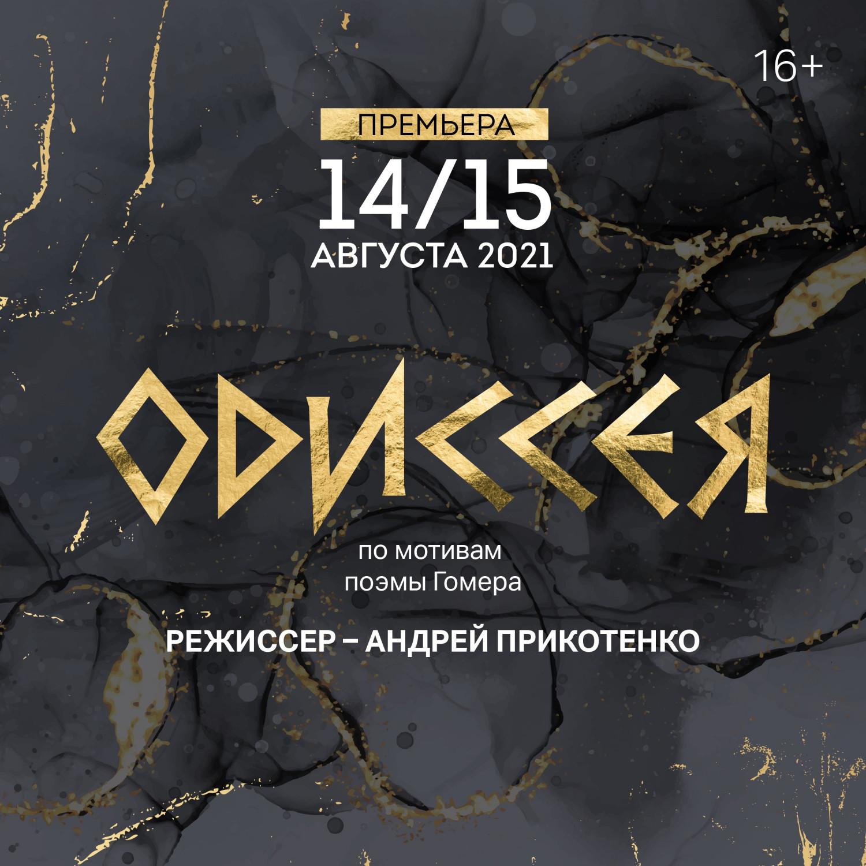 ПРЕМЬЕРА спектакля «Одиссея» в Театре-фестивале «Балтийский дом»