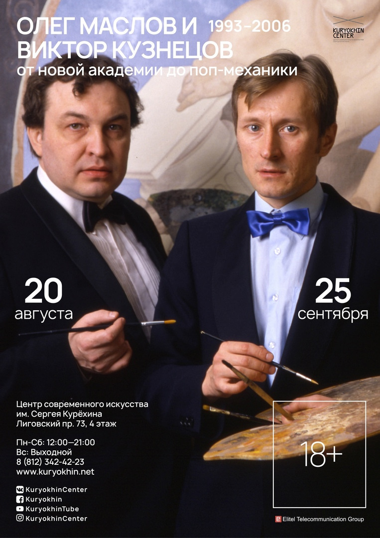 Выставка-ретроспектива «Олег Маслов и Виктор Кузнецов. 1993-2006 гг. От Новой Академии до Поп-Механики»