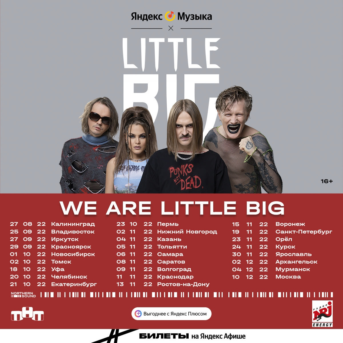 Концерт Little Big в рамках тура We are Little Big