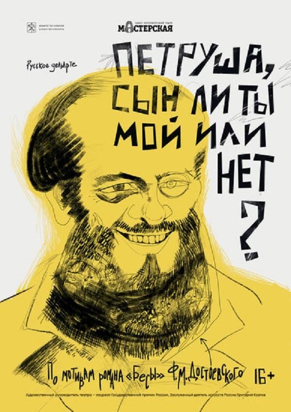 Премьера спектакля «Петруша, сын ли ты мой или нет?»