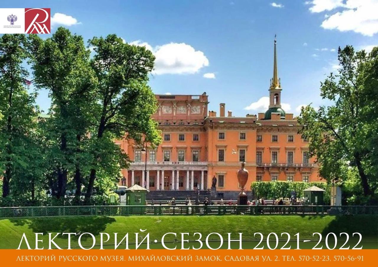 Лекторий Русского музея - новый сезон 2021-2022