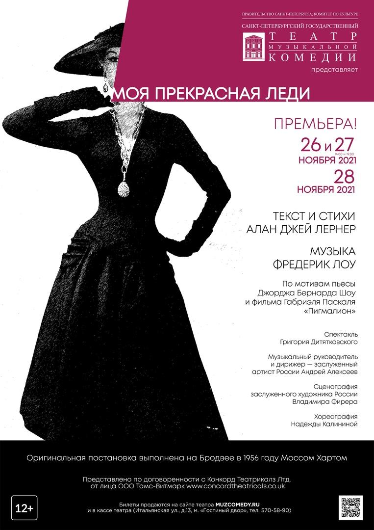 Премьера мюзикла «Моя прекрасная леди»: в Театре музкомедии