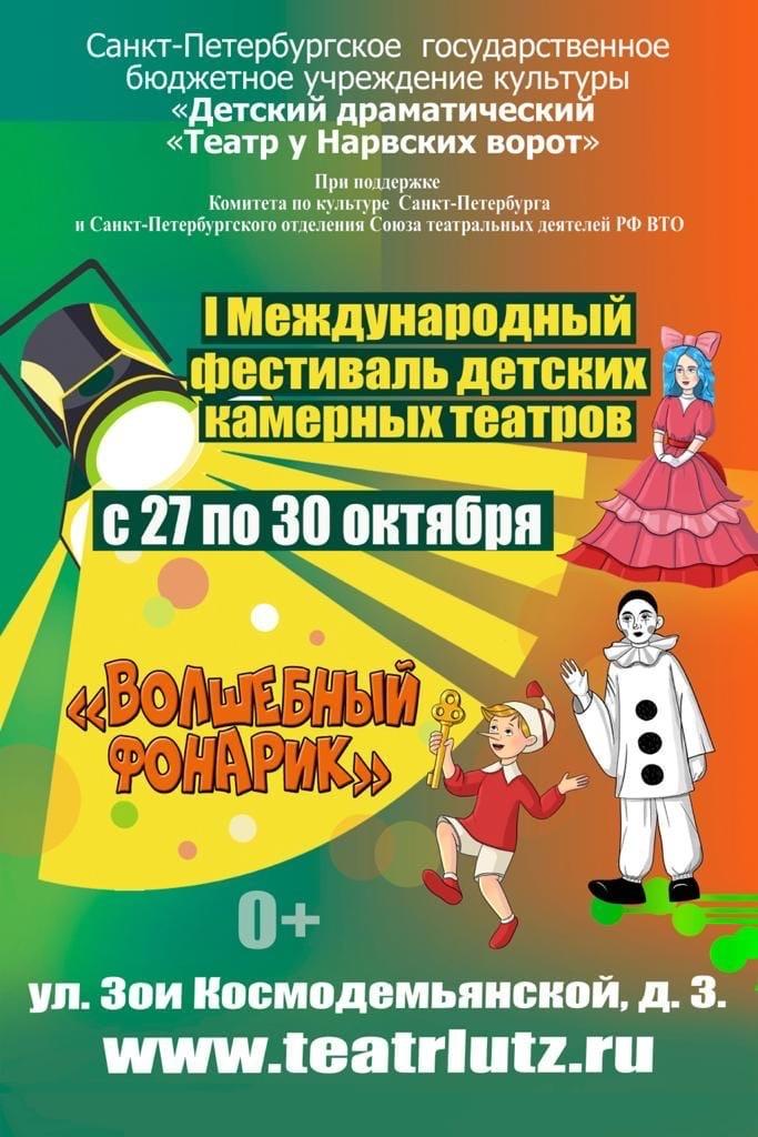 Первый Международный фестиваль детских камерных театров «Волшебный фонарик»