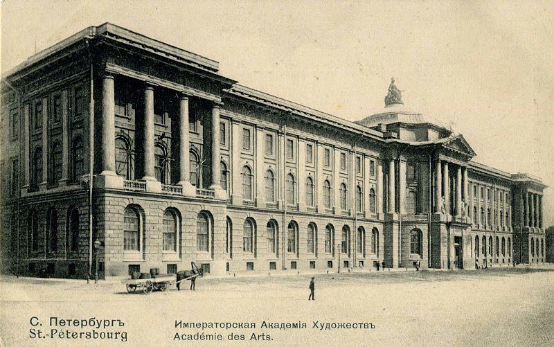 Санкт-Петербург. Императорская Академия художеств. Источник: Wikimedia Commons