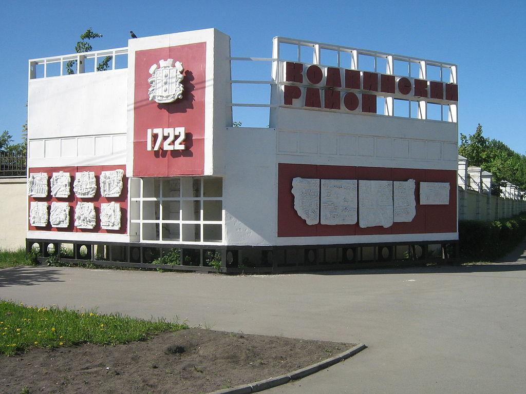 Колпино, информационный стенд у здания Колпинской районной администрации. Фото: Peterburg23 (Wikimedia Commons)