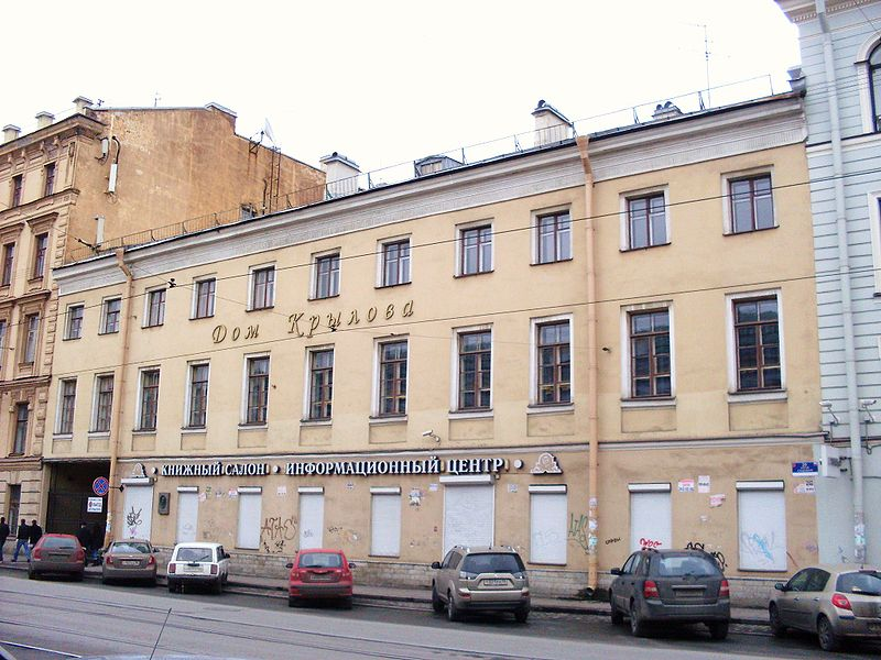 Дом Крылова. Автор фото: skydrinker (Wikimedia Commons)