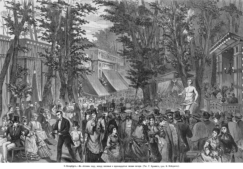 Вечер в Летнем саду, 1873 год. Рисовал Г. Бролинг, гравировал К. П. Вейерман (Wikimedia Commons)