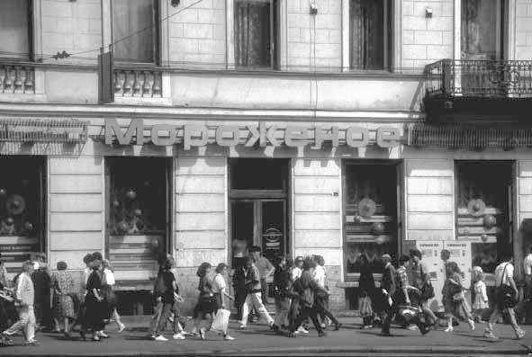 """Лягушатник"". 1980-е"