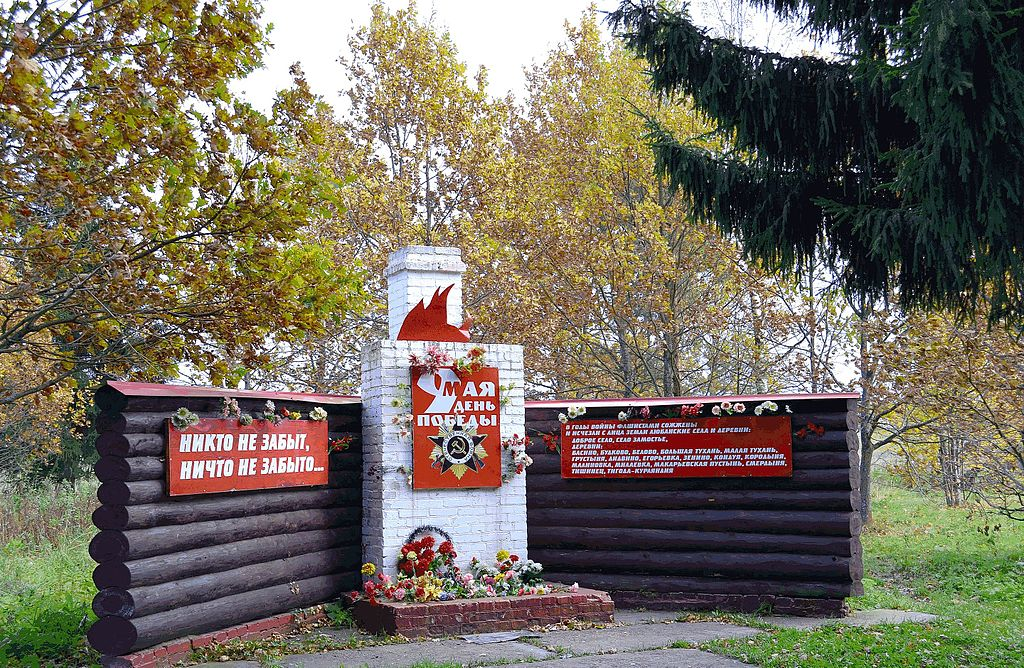 Мемориал погибшим во время Великой Отечественной войны деревням в районе Любани. Фото: GAlexandrova