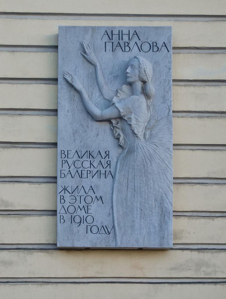 Мемориальная доска Анне Павловой на доме 5 по Итальянской улице. Фото: Florstein (Wikimedia Commons)