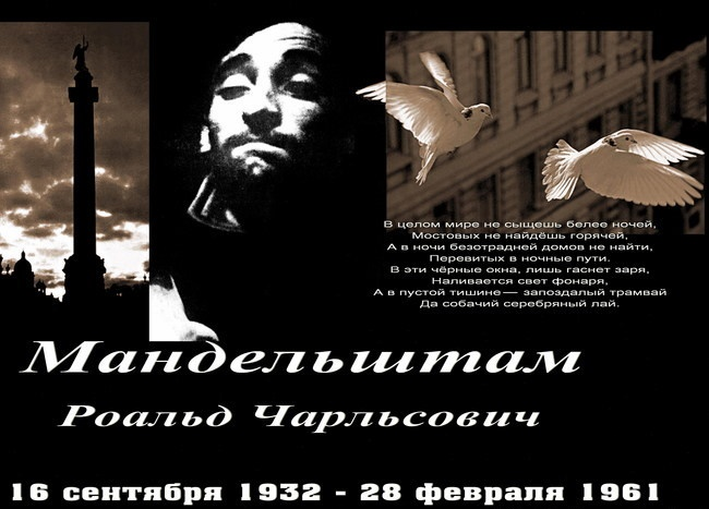 Роальд Мандельштам. Фото: foto.spbland.ru
