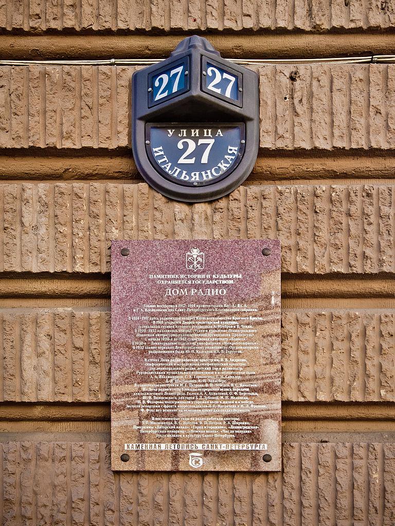 Мемориальная доска на стене Дома Радио. Фото: Florstein (Wikimedia Commons)