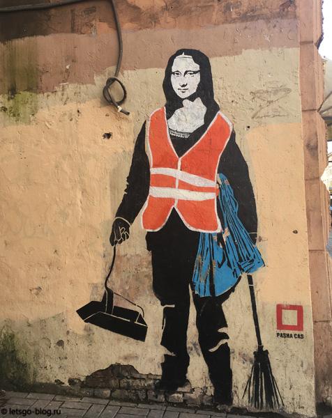 Мона Лиза в костюме дворника. Фото: letsgo-blog.ru
