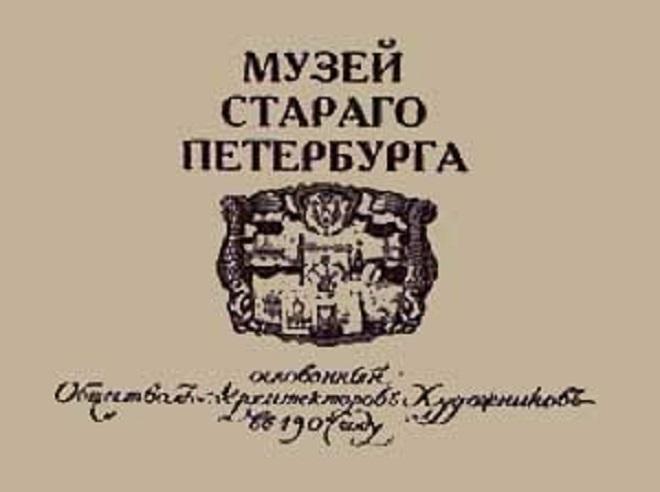 Музей Старого Петербурга. Фото: spbmuseum.ru