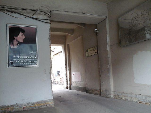 Музей Анны Ахматовой в Фонтанном доме (вход с Литейного проспекта). Автор фото: Olgvasil (Wikimedia Commons)