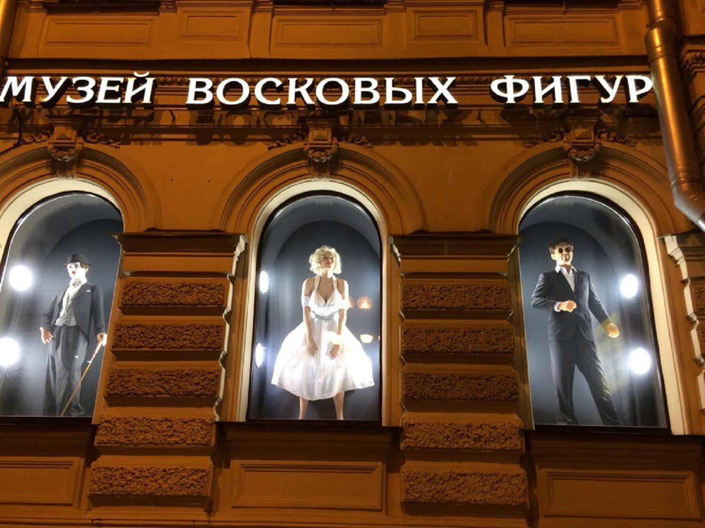 Музей восковых фигур.  Большая Морская улица, Санкт-Петербург. Автор фото: Владислав Ерёмин