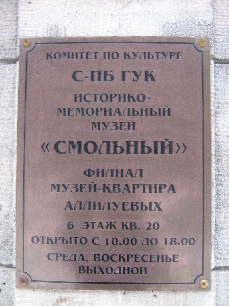 Музей-квартира Аллилуевых. Автор: Peterburg23, Wikimedia Commons