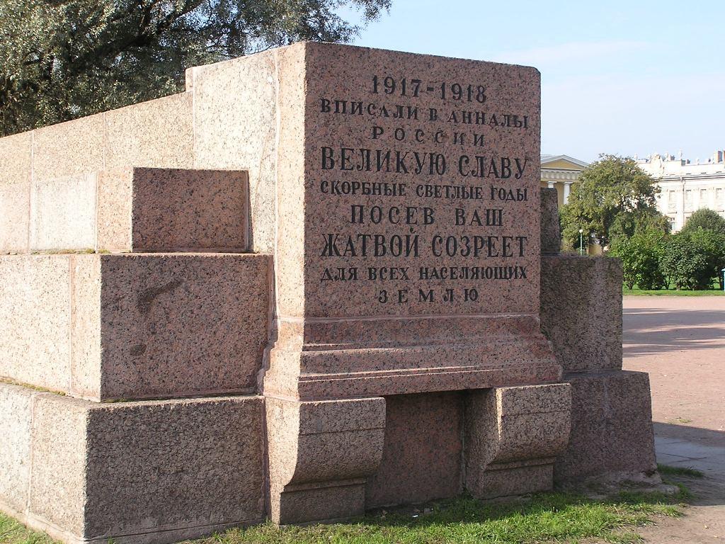 Надгробье. Архитектор Л.Руднев https://commons.wikimedia.org/