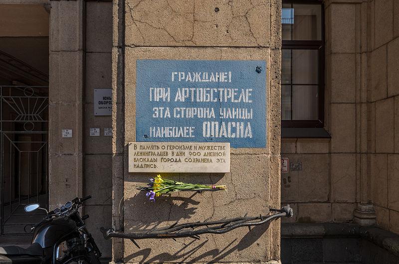 """Мемориальный знак """"Граждане! При артобстреле эта сторона улицы наиболее опасна"""" на Невском проспекте в Санкт-Петербурге. Автор фото: Florstein (WikiPhotoSpace)"""