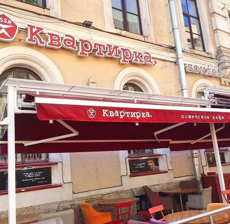 """Ностальгические кафе """"Квартирка"""""""